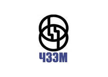 "ЗАО ""Энергомаш (Чехов) - ЧЗЭМ"""